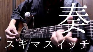 【TAB】スキマスイッチ「奏」アコギで弾いてみた