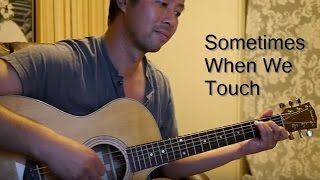 Dan Hill - Sometimes When We Touch (Cover guitar with lyrics and chords)