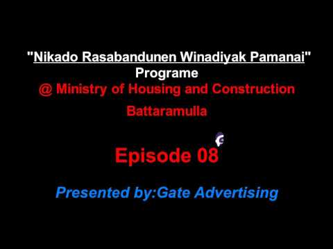 "Episode 08-""Nikado Rasabandunen Winadiyak Pamanai"" Programe @ Ministry of Housing and Construction"