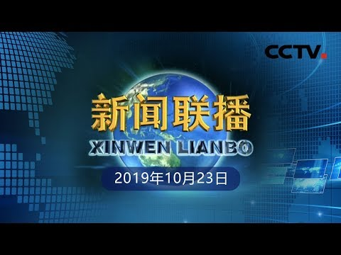 《新闻联播》 20191023 22:30| CCTV