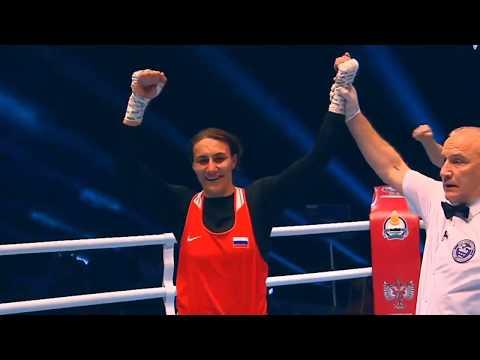 Земфира Магомедалиава (Россия) VS Элиф Гюнери  (Турция) Чемпионат мира по боксу среди женщин 2019