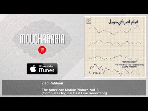 Ziad Rahbani - The American Motion Picture, Vol. 3 - فيلم أميركي طويل - زياد الرحباني