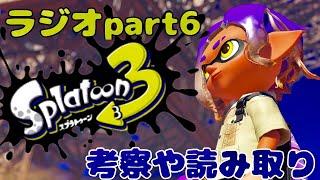 スプラトゥーン3来たー!興奮がおさまらないので考察や情報読み取る動画撮ってみましたw Part6 Splatoon3 Is Coming!