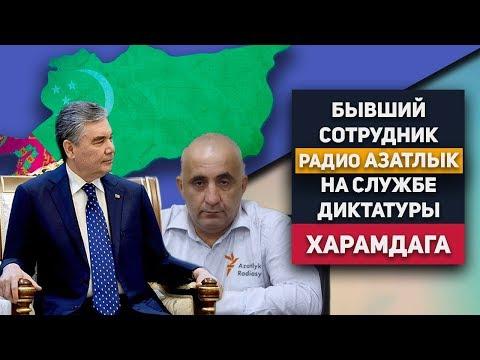 Туркменистан: Бывший Сотрудник Радио Азатлык На Службе Диктатуры Харамдага Бердымухамедова