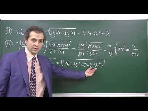 Алгебра 8. Урок 5 -  Квадратный корень и его свойства