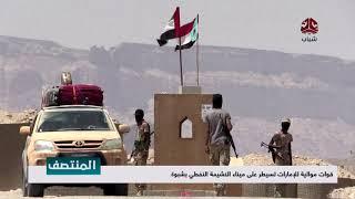 قوات موالية للإمارات تسيطر على ميناء النشيمة النفطي بشبوة  | تقرير يمن شباب