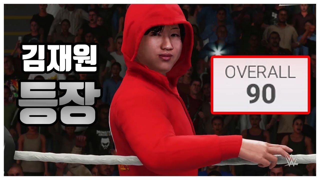 김재원이... 등장 했습니다..... (스텟 실화냐?!)