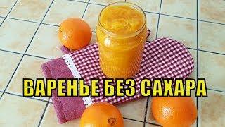 Конфитюр из тыквы и апельсинов без сахара! / Confiture de potiron à l'orange sans sucre !