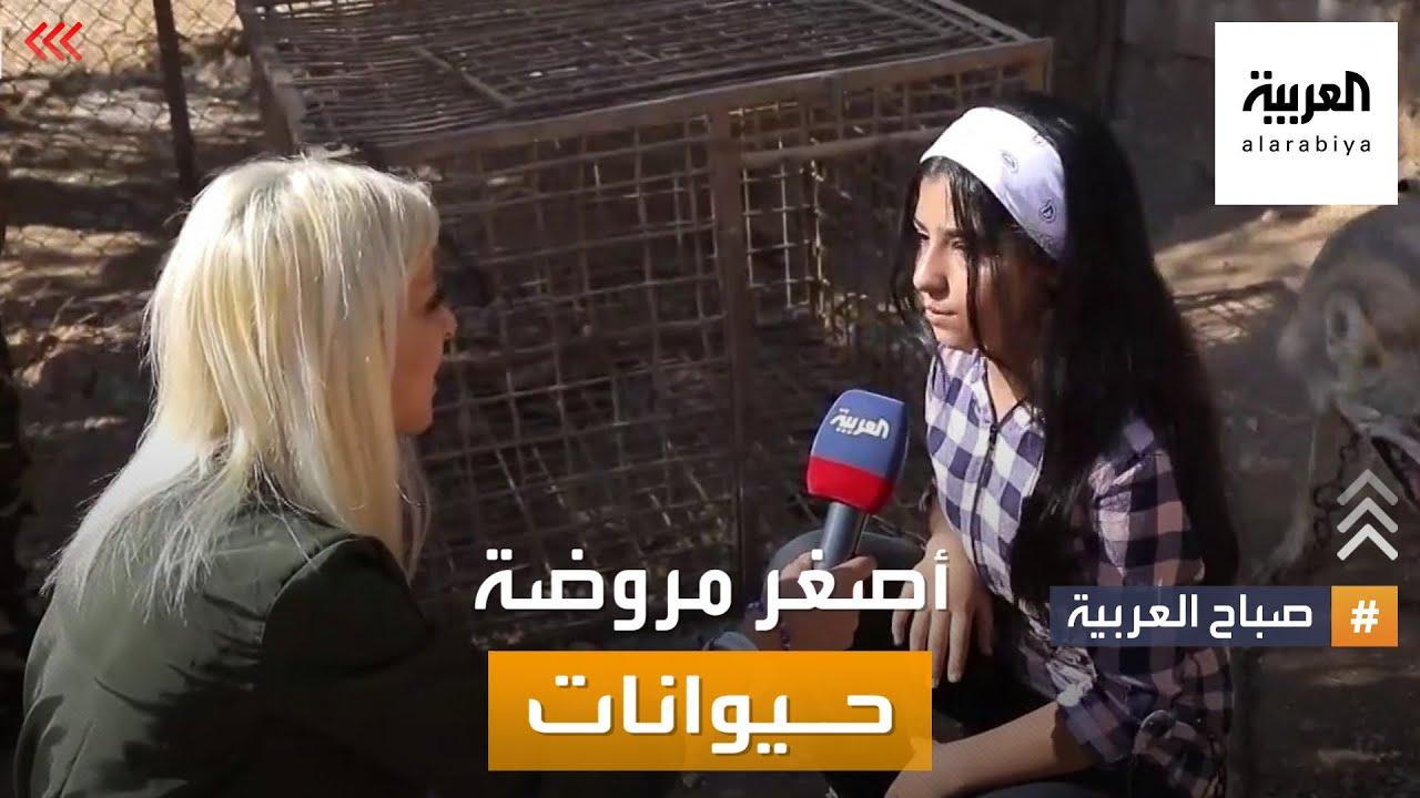 صباح العربية | نورسين.. أصغر مروضة للحيوانات المفترسة  - نشر قبل 39 دقيقة