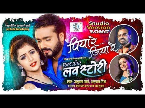 Piya Re Jiya Re | पिया रे जिया रे | Ek Aur LOVE STORY | CG Movie Song | Anurag Sharma,Anupama Mishra