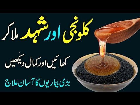 Health benefits of Honey and Black seeds    shahad or kalonji ke Fayde   In Urdu    In Hindi