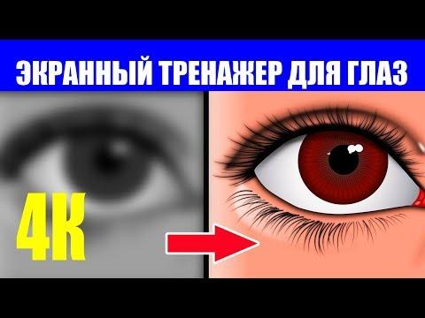 Как Улучшить Зрение. 4К Тренажер Для Глаз
