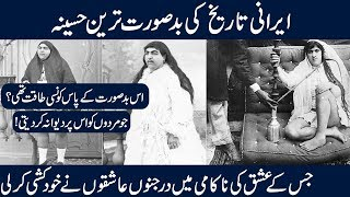 REALITY BEHIND STORY OF PRINCESS OF QAJAR  | Urdu Discovery