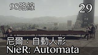 尼爾 : 自動人形/ 9S路線 - 第 29 集- 夏娃為什麼是男的?  -  NieR:  Automata/ 二週目/ 英配中字PS4
