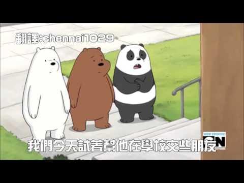 We Bare Bears Three Bears Visit a Korean Friend's House中文字幕