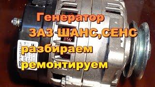 Генератор ЗАЗ Шанс Сенс разбираем ремонтируем(, 2017-03-27T17:33:25.000Z)
