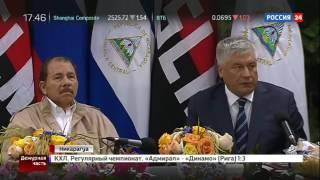 Сотрудники МВД РФ сократили почти до нуля оборот наркотиков в Никарагуа