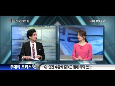 [서울경제TV] [투데이포커스] 연금 받을 때 세금 줄이려면