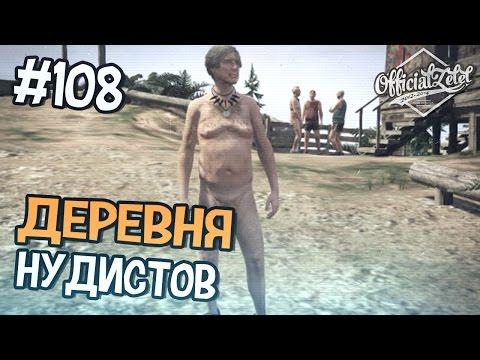 GTA 5 ONLINE - ДЕРЕВНЯ НУДИСТОВ - Часть 108
