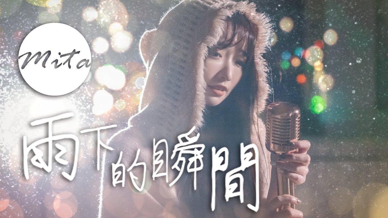 【Mita】雨下的瞬間 Cover-李夢尹 ️ - YouTube