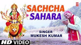 Sachcha Sahara I MUKESH KUMAR I New Latest Devi Bhajan I Full HD Video Song
