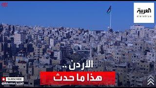 لحظة بلحظة.. هذا ما حدث في الأردن!