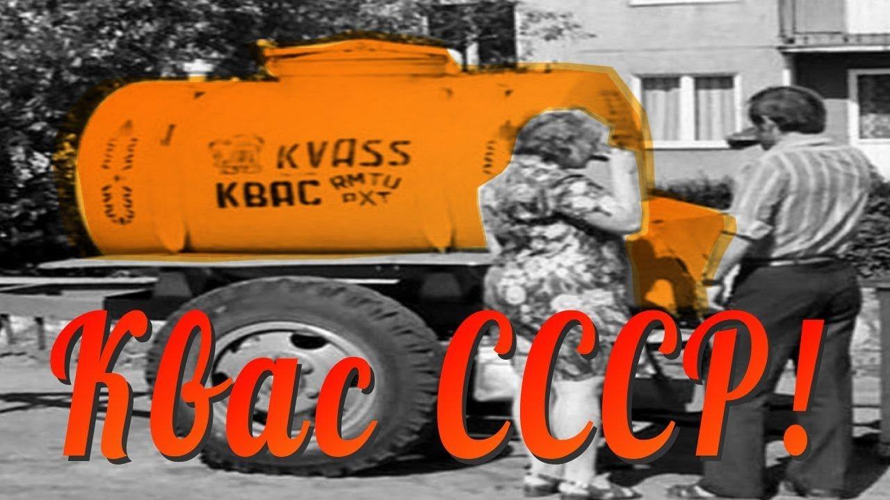 Квас из бочек СССР. Kvas USSR