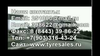 Шины для грузовых автомобилей, автобусов, троллейбусов www.tyresales.ru(, 2013-07-09T11:28:27.000Z)