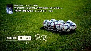 現在、湘南ベルマーレの2015イヤーDVD「NONSTOP FOOTBALLの真実 第2章〜...