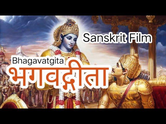 #bhagavatgita_sanskrit_film , (1993), #gviyer