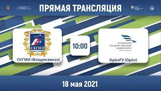 СКГМИ (Владикавказ) — ОрёлГУ (Орёл)   Высший дивизион   2021