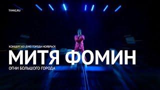 Митя Фомин - Огни большого города (LIVE) - Ноябрьск 2017 - МИГ ТВ