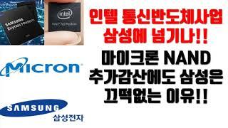 인텔 통신반도체사업 삼성에 넘기나!! , 마이크론 추가 감산 결정!!