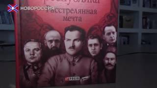 Донецко-Криворожская республика: Расстрелянная мечта