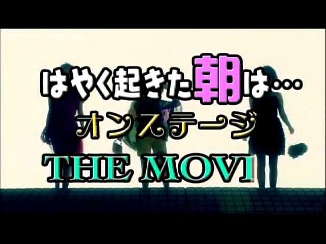 映画『はやく起きた朝は...オンステージ THE MOVIE』予告編