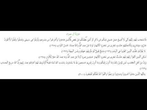 SURAH AL-E-IMRAN #AYAT 195-200: 16th October 2019
