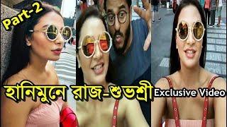 রাজ-শুভশ্রীর হানিমুন কেমন হচ্ছে? কি করছেন দেখুন Raj & Subhashree Ganguly Honeymoon (Latest) Video