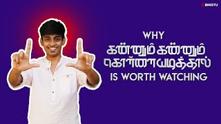 Why Kannum Kannum Kollaiyadithaal is Worth Watching | Abhistu