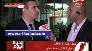 بالفيديو..صديق الطيار شقير: كان وسيط الصلح بين المتخاصمين بالشركة