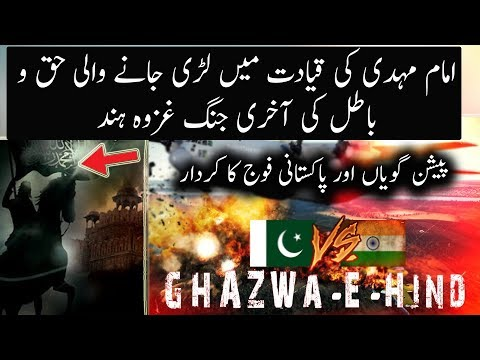 Prophecies About Gazwa e Hind And Pakistan | Urdu / Hindi