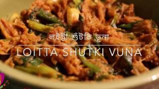লইট্টা শুঁটকি ভূনা ॥ Loitta Shutki Vuna    Shutki Vuna    R# 60
