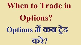 When to Trade in Options?Options में कब ट्रेड करें? My Strategy Part-1