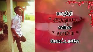 Ora kannaley oRu oramama pathaley love album in lyrics video SAMATHUVAPURAM GANA realese
