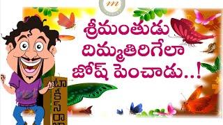 Srimanthudu Dhimmathirigae Song Promo Trailer Report - Dimmatirige Josh