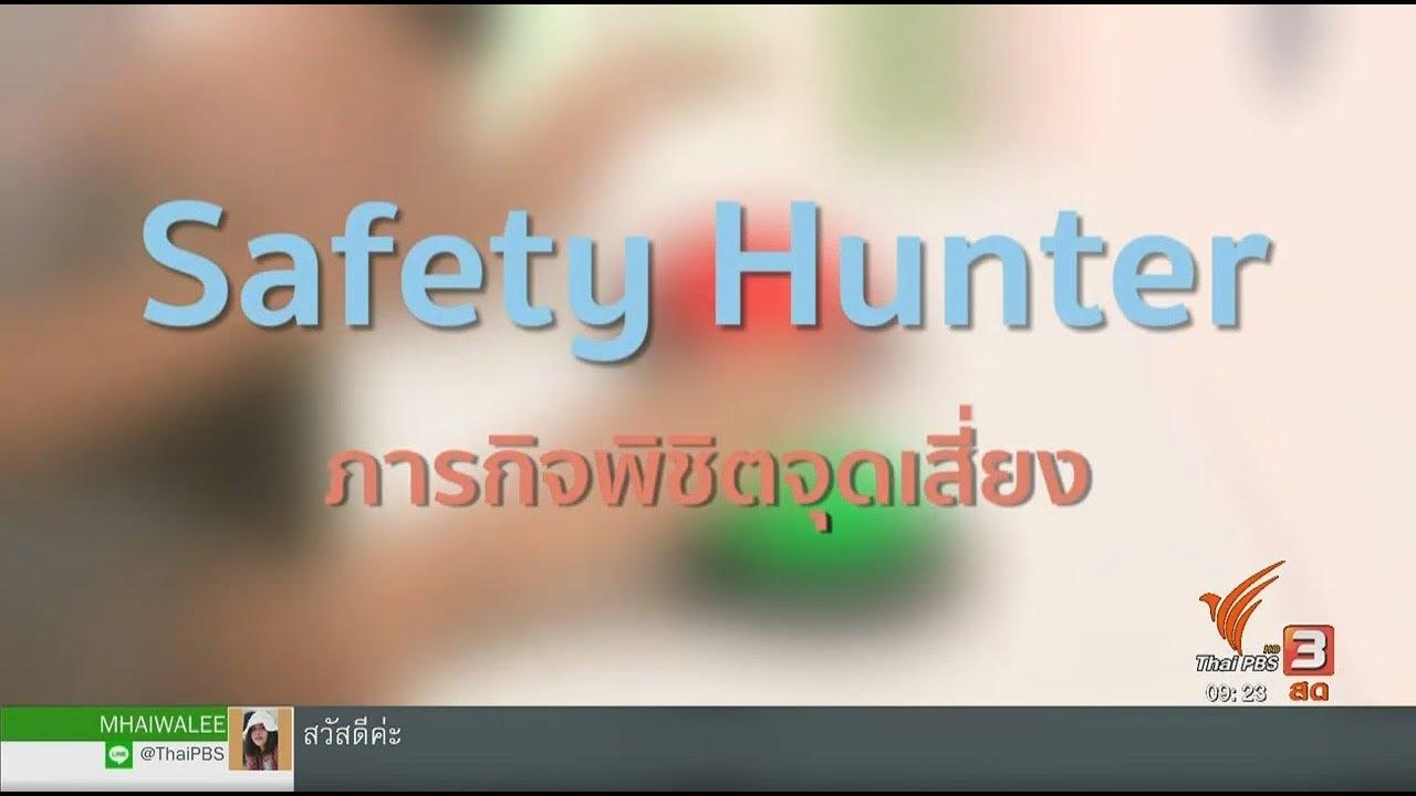 safety hunter ภารกิจพิชิตจุดเสี่ยง l ThaiPBS l 07/06/2562
