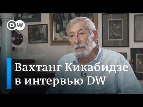 Вахтанг Кикабидзе: Путин хочет посадить Грузию на цепь