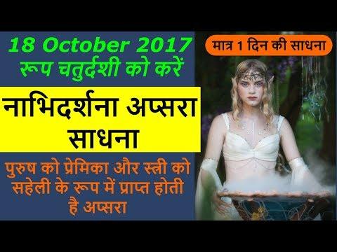 रमा एकादशी ,रूप चतुर्दशी या दिवाली को नाभिदर्शना अप्सरा साधना Nabhidarshana apsara sadhna