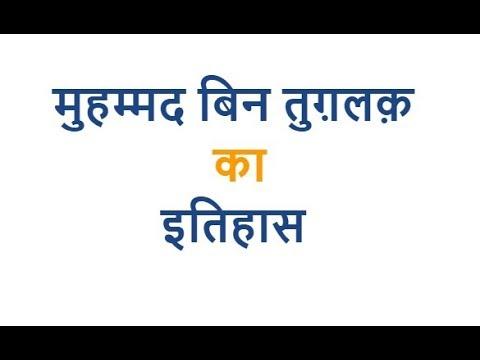 Muhammad Bin Tughlaq History and Biography in Hindi