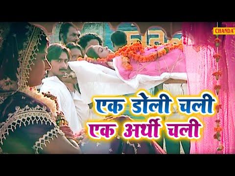 एक डोली चली एक अर्थी Ek doli Chali Ek Arthi     Nirguni Bhajan    Ajit Minocha, Ram Kumar Lakha