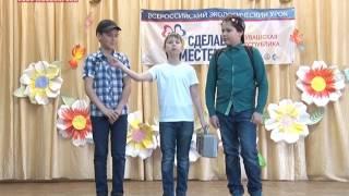 В Новочебоксарске прошел «Экологический урок «Сделаем вместе!»